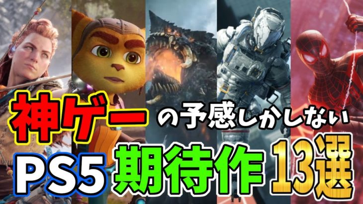神ゲーの予感しかしないPS5の期待作13選【ソフト紹介】【THE FUTURE OF GAMING SHOW】 #PS5 #ゲーム実況