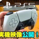【PS5新情報が公式発表!】PS5のコントローラー デュアルセンス 実機映像&レビューが今夜解禁! 皆で見よう! サマーゲームフェス SummerGameFest #PS5 #レビュー