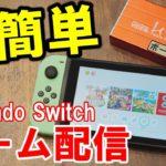 【6000円でOK】Nintendo Switchでゲーム配信・実況をする方法 #Switch #実況