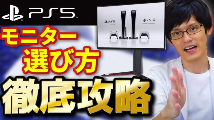 【4K/120fps】PS5におすすめのゲーミングモニターの選び方をスペックから徹底攻略!性能を引き出すには買い替えるべきなのか #PS5 #モニター
