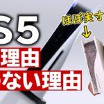 PS5は発売後すぐに買うべきか?「買う理由」と「買わない理由」※実寸サイズのPS5模型を作ってみた