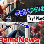 【PS4ゲームニュースまとめ】PS5先行プレイ映像公開! PS4とPS5の映像比較も! 無料PS4ゲーム配信開始#ニュース