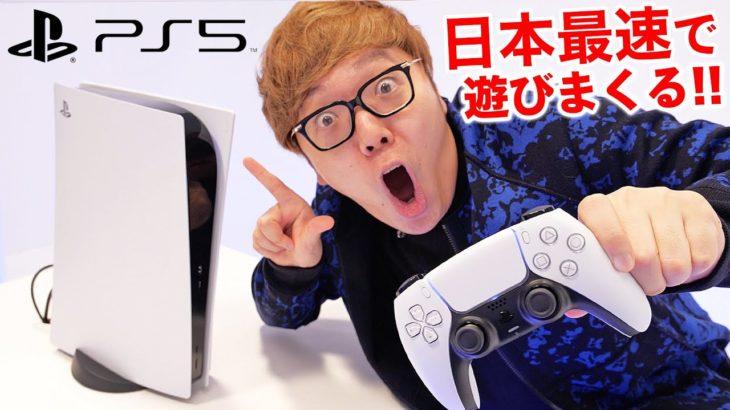 【PS5】プレステ5のゲーム遊びまくったら新機能ヤバすぎた!【PlayStation 5】【先行体験】【ヒカキンゲームズ】 #PS5