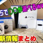 【PS5新情報まとめ】PS5の開封レビューで新情報判明! いよいよカウントダウン! PS5 XBOXSX XBOXSS #PS5 #レビュー