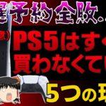 PS5を買えた人は見ないで!PS5はすぐに買わなくていい理由を解説【ゆっくり解説、プレステ5、予約】 #PS5 #レビュー