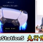 PS5を先行体験させていただきましたよ【Try!PlayStation5】