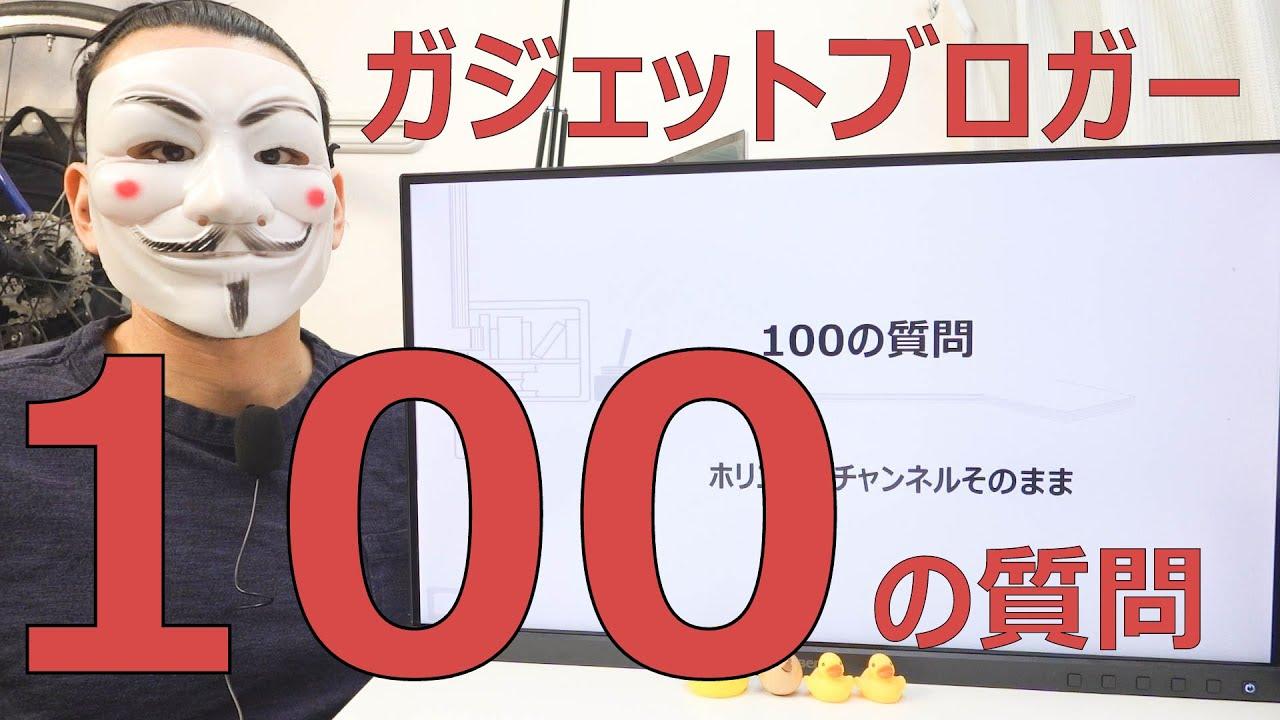 【100の質問】渋谷区在住34歳独身ガジェットブロガー