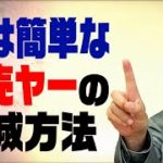 髙橋洋一チャンネル 第36回 実は簡単!転売ヤーの壊滅方法 #PS5 #転売
