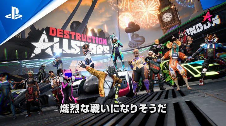 『Destruction AllStars』ゲームプレイトレーラー