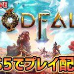 【Godfall : PS5】ストーリークリアするまで終わりたくない配信1部【ゴッドフォール】