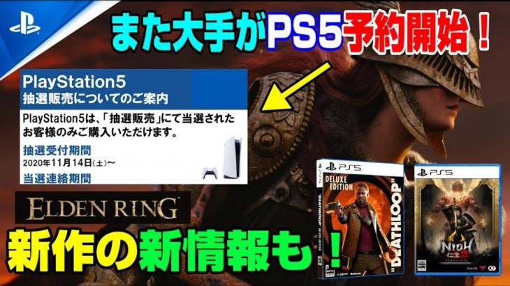 【ゲームNewsまとめ】PS5予約情報も! 大量リコールは起こる? 次世代機の不具合報告ついて あの新作の新情報! PS4/PS5の新作発売日が多数発表! #PS5 #不具合 #初期不良