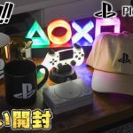 PS5発売記念に大量に買ったプレイステーショングッズが予想以上に良すぎた。