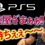 【PS5】転売ヤ― ざまぁぁぁぁぁ 気持ちえぇぇぇ!! #PS5 #転売