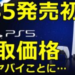 PS5発売!初日から買取店の買取価格が酷すぎる…! #PS5 #不具合 #初期不良