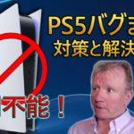 PS5の不具合まとめ!大まかな対策や解決方法も紹介 #PS5 #不具合 #初期不良