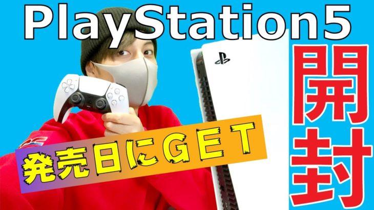 【PS5発売日開封!!】倍率すごい中、当選してしまった‼さっそく開ける‼