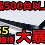 PS5の転売価格が大暴落!もう転売目的で抽選に参加しない方がいいですよって話【雑談】 #PS5 #転売