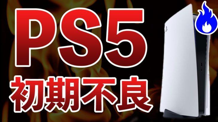 【悲報】PS5さん、初期ロットで不具合が起きまくる #PS5 #不具合 #初期不良