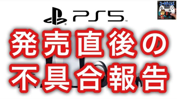 PS5発売直後の不具合報告を確認 #PS5 #不具合 #初期不良