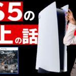 PS5の日本での売上はどうだったのか!?流通量、これは多いのか少ないのか?いくつかの視点から考えてみる #PS5