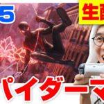 【PS5 高画質4K配信!】『スパイダーマン:マイルズ・モラレス』 実況ライブ! #マイルズモラレス