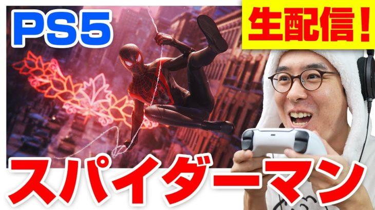 【PS5 高画質4K配信!】『スパイダーマン:マイルズ・モラレス』 実況ライブ! #PS5 #ゲーム実況