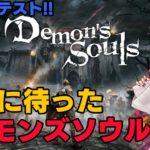 【PS5 / 4K配信】待ちに待った!!! Demon's Soulsリメイクだあああああ!!!【デモンズソウル/魔王マグロナ】