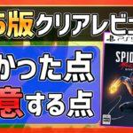 【クリアレビュー】PS5版スパイダーマンマイルズモラレスの良い点/購入前の注意点 #PS5 #レビュー