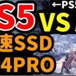 PS5 と PS4プロ(外付けSSD)のロード時間をモンハンワールドIBと原神で比べてみた【比較検証】