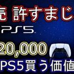 【転売PS5は買わないでください】許すまじ PS5 買えなかった同胞へのメッセージ【ゲーミングPC】 #PS5 #転売