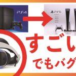 【購入情報有】PS5(ソニー プレステ5・SONY PlayStation®5)でPSVRをやったらすごかった! でもバグが… #PS5 #不具合 #初期不良