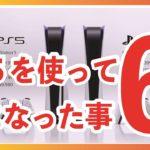 PS5(ソニー プレステ5・SONY PlayStation®5)を使って気になった事6つ! PSVRや3Dワイヤレスヘッドセット・ソフトもレビュー #PS5 #レビュー
