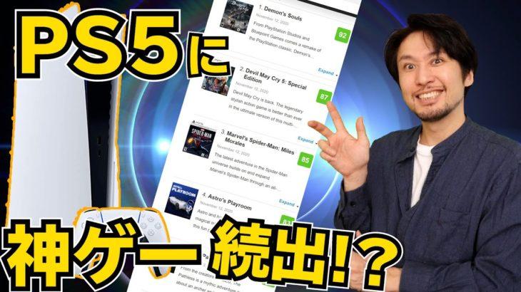 高評価続出のPS5ゲームたち!1日で100万台以上売れたXbox seriesX【ゲームニュース・話題まとめ】#ニュース