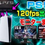 【解説】 PS5の120fps対応モニターまとめ 対応ソフト一覧 設定方法も解説! コールオブデューティー