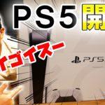 【PS5だ!】ダイアン津田のプレステ5開封動画【トラブルあり!?】 #PS5 #不具合 #初期不良