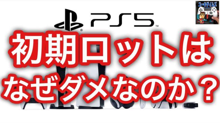 【続・PS5不具合報告】初期ロットはなぜダメなのか、軽く確認【プレイステーション5】 #PS5 #不具合 #初期不良