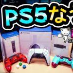 【PS5】気になる点をガチレビュー!意外な仕様も発覚…[超猫拳][プレイステーション5][SONY][PlayStation5]
