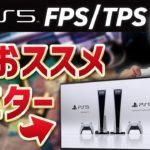 【概要欄必読】PS5でFPS・TPS用におすすめのゲーミングモニター5選!HDMI接続でフルHD/120Hzに対応しているモニターだけを紹介!【CoD・Fortnite】 #PS5 #モニター