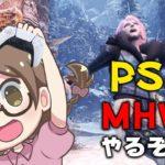 【PS5/MHWI】プレイステーション5でモンスターハンター!高フレームレートで色々見たり狩ったり【モンハンワールド:アイスボーン】 #PS5 #ゲーム実況