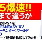 【PS5】ロード爆速!今ノーマルPS4の人がPS5でPS4タイトルを遊ぶとここまで快適環境に!
