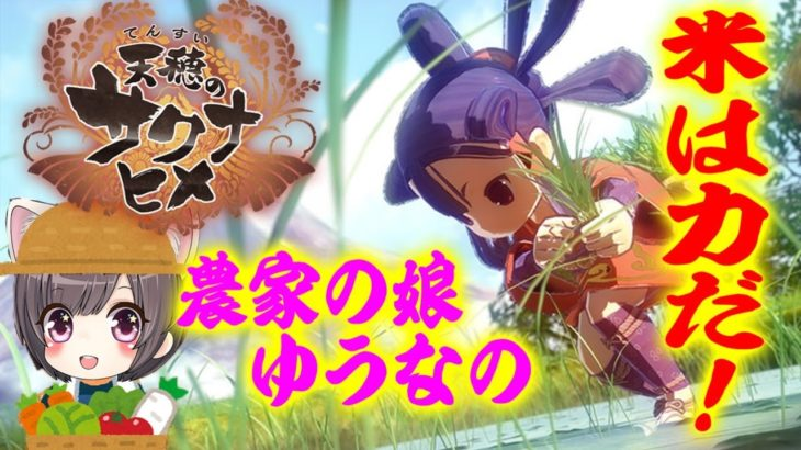【天穂のサクナヒメ】消えた刀を探しに、農家の娘がPS5で稲作中!【PS4/switch/STEAM】実況 #PS5 #ゲーム実況
