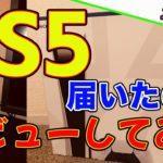 【PS5】衝撃の画質!とうとう我が家にPS5が来たと早速レビューしてみた!【最速レビュー】