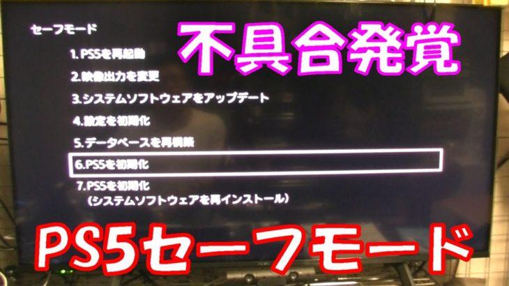 【PS5】PS5の不具合とセーフモード #PS5 #不具合 #初期不良