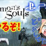 【PS5】PS5で早速遊ぶぞー!!!【デモンズソウル!フルリメイク】Demon's Souls 実況 #PS5 #ゲーム実況