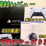 【PS5開封レビュー】待ちに待った次世代機はやっぱり最高でした【PlayStation5】【デュアルセンスコントローラー】