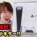 PS5がついにキター!早速開封していくぞー!【PlayStation5】