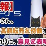 【朗報】メルカリでのPS5高額転売に対し、ソニー(SIE)がついに意見を表明!【みんなの反応】【Vtuber】 #PS5 #転売