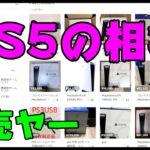 【買わないよ】PS5転売ヤーの価格相場を調べてみた【SONYプレステ5 メルカリ 楽天市場】 #PS5 #転売