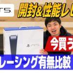 PS5を今買うべきか、実体験から語ります!レイトレーシング、SSDロード性能、PS4互換性、価格…購入の判断は貴方次第!【よーくろGames】