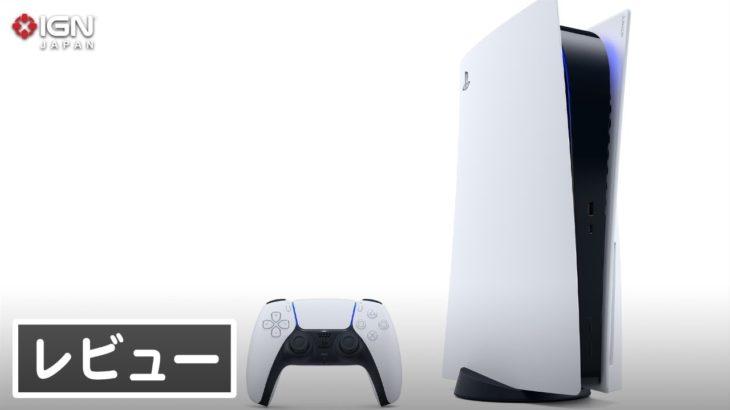 PlayStation 5レビュー、その大きさとDualSenseは可能性を秘めている